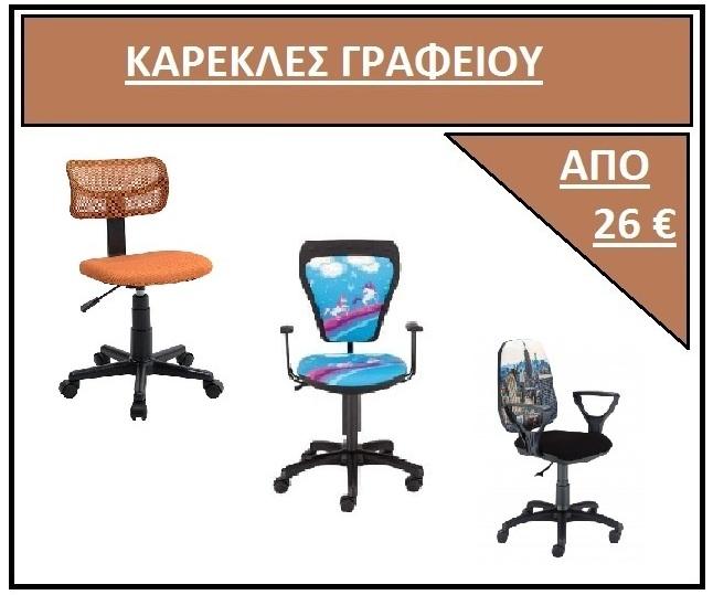 banner ΚΑΡΕΚΛΕΣ ΓΡΑΦΕΙΟΥ